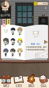貓咪咖啡廳~奧客防衛大作戰~ screenshot 4
