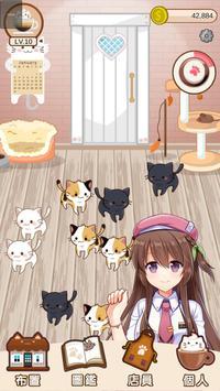 貓咪咖啡廳~奧客防衛大作戰~ screenshot 6