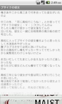 泣けロイド apk screenshot
