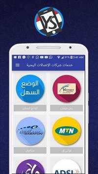 خدمات شركات الإتصالات اليمنية poster