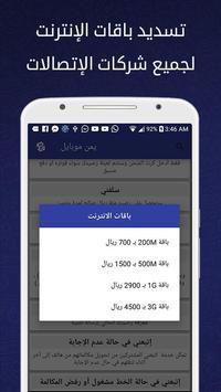 خدمات شركات الإتصالات اليمنية screenshot 1