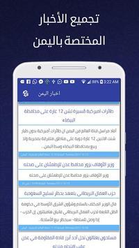خدمات شركات الإتصالات اليمنية screenshot 2