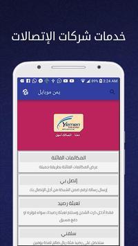 خدمات شركات الإتصالات اليمنية screenshot 3