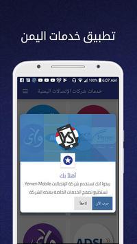 خدمات شركات الإتصالات اليمنية screenshot 4