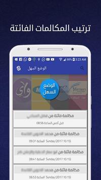 خدمات شركات الإتصالات اليمنية screenshot 5