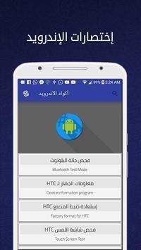 خدمات شركات الإتصالات اليمنية screenshot 6