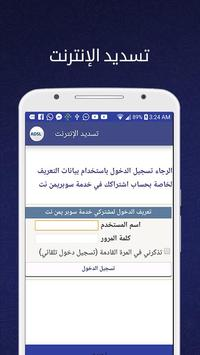خدمات شركات الإتصالات اليمنية screenshot 7