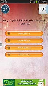 سبع اسئلة apk screenshot