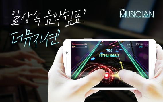 더뮤지션 apk screenshot