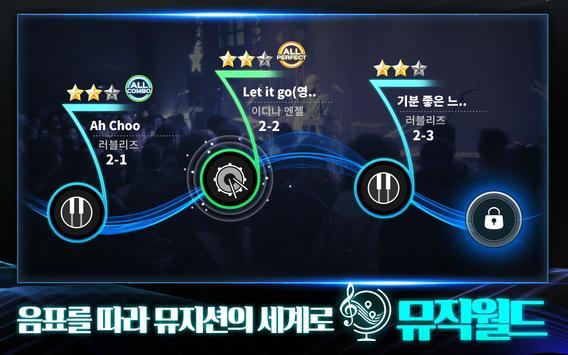 더뮤지션 screenshot 9