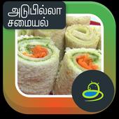 Adupillaa Samayal icon