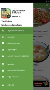 Adupillaa Samayal apk screenshot