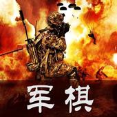 军棋(简体) icon