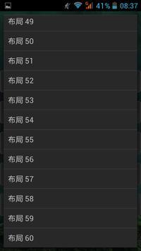 军棋(简体) screenshot 4