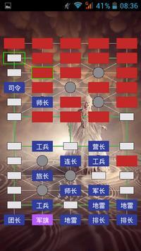 军棋(简体) screenshot 1