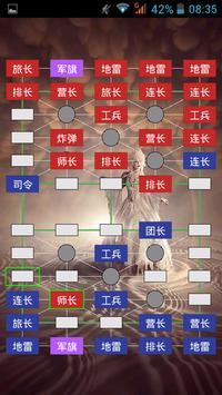 军棋(简体) screenshot 2