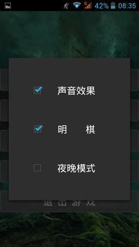 军棋(简体) screenshot 3