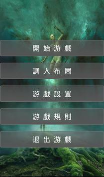 軍棋(繁體) poster