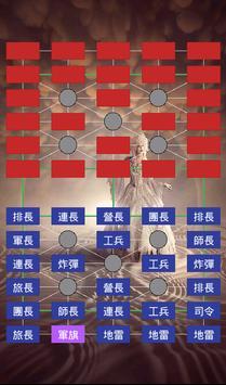 軍棋(繁體) screenshot 1