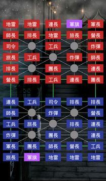 軍棋(繁體) screenshot 2