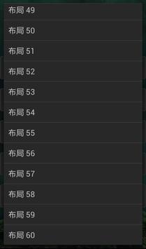 軍棋(繁體) screenshot 5