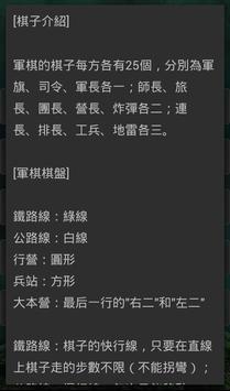 軍棋(繁體) screenshot 6