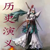 历史演义(简体) icon