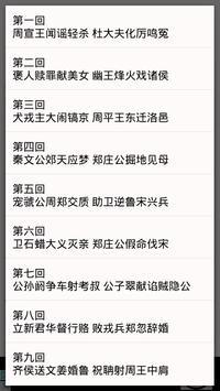 历史演义(简体) apk screenshot