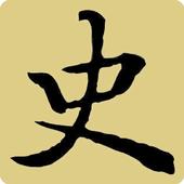二十六史(简体) icon