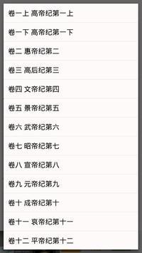 二十六史(简体) screenshot 2