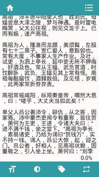 二十六史(简体) screenshot 3