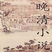 晚清小说(简体) icon