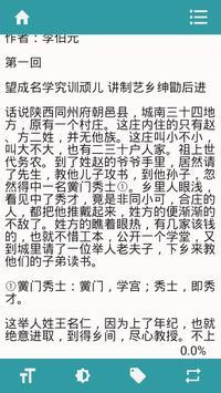 晚清小说(简体) screenshot 3
