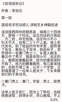 晚清小说(简体) apk screenshot