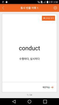 [영단기] 30일 新토익 RC 졸업의 파트너 apk screenshot