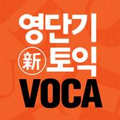 [영단기] 30일 新토익 VOCA 졸업의 파트너 icon