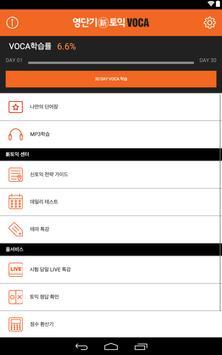 [영단기] 30일 新토익 VOCA 졸업의 파트너 apk screenshot