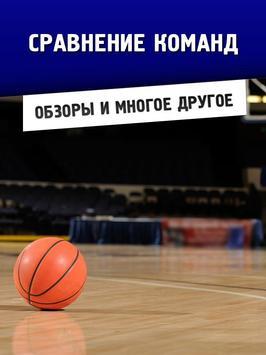 Прогнозы на спорт apk screenshot