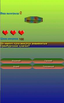 Заработай миллион! apk screenshot