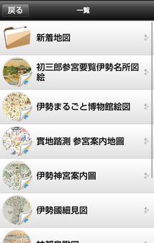 伊勢ぶらり screenshot 3