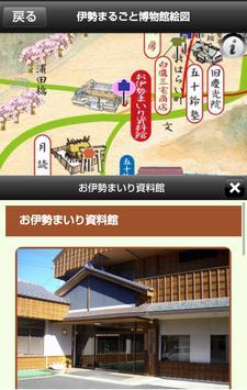 伊勢ぶらり screenshot 11