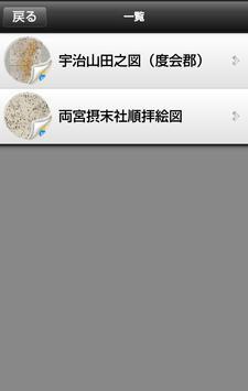 伊勢ぶらり screenshot 14