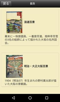 大阪こちずぶらり screenshot 10