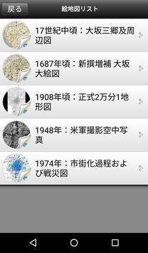 大阪こちずぶらり screenshot 11