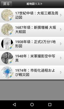 大阪こちずぶらり screenshot 7