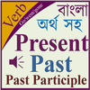 Verb Bangla icon