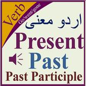 Verbs Urdu icon