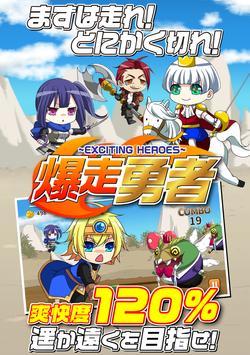 爆走勇者 〜走れ!勇者! 爽快ランゲーム〜 poster