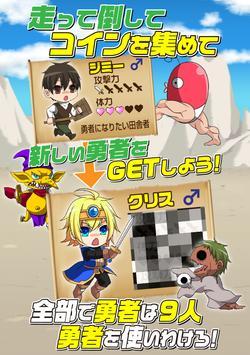 爆走勇者 〜走れ!勇者! 爽快ランゲーム〜 apk screenshot