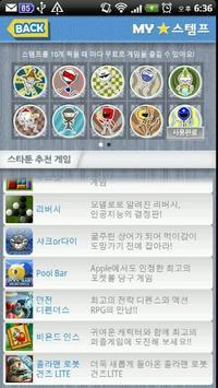 졸라맨 스타툰 apk screenshot